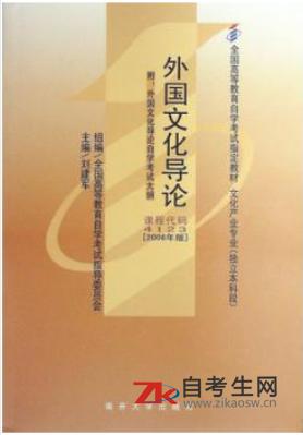 2020年北京自考04123外国文化导论指定教材