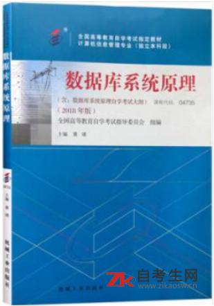 网上购买2020年安徽04735数据库系统原理自考教材的书店哪里有?有资料看吗?