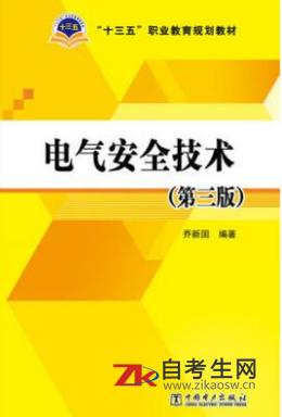 2020年湖南12141电气安全技术自考课本在哪里买?网址是什么