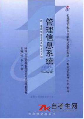 网上哪里可以买2020年重庆自考管理信息系统教材?有没有课程考试大纲?