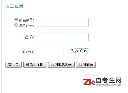2021年4月贵州自考报名入口