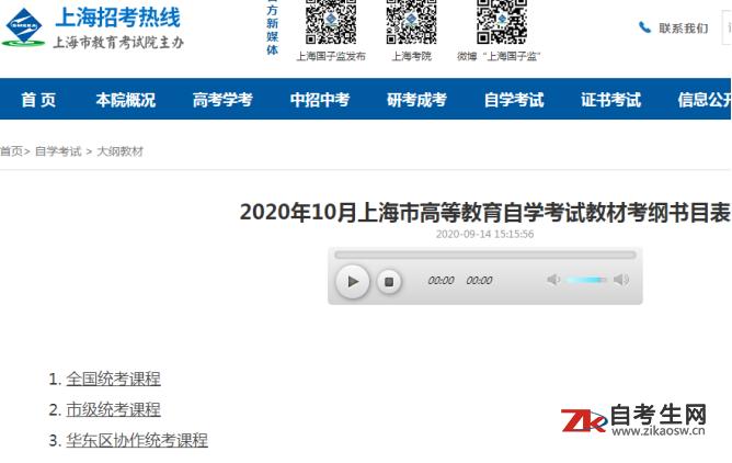 2020年10月上海市高等教育自学考试教材考纲书目表