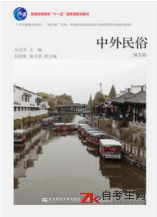 2020年重庆00199中外民俗自考书籍多少钱一本?在哪里买?