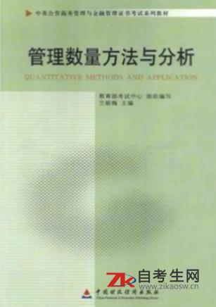 网上购买2020年浙江11752管理数量方法与分析自考教材的书店哪里有