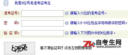 2020年10月河南自考准考证打印时间及入口