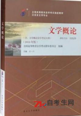 2020年陕西00529文学概论(一)自考教材是什么版本?由考试大纲吗