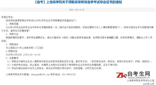 关于2020年上海商学院领取高等教育自学考试毕业证书的通知