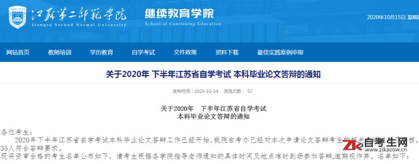 关于2020年下半年江苏第二师范学院自考本科毕业论文答辩的通知