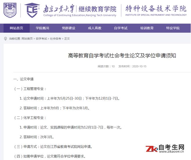 南京工业大学高等教育自学考试社会考生论文及学位申请须知