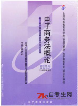 2020年天津自考0996电子商务法概论教材要买哪一个版本的?哪一个作者的?