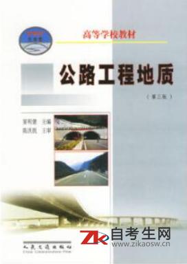 2020年四川自考07966公路工程地质指定教材