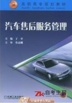 网上购买2020年吉林05870汽车售后服务管理自考教材的书店哪里有?有资料看吗?