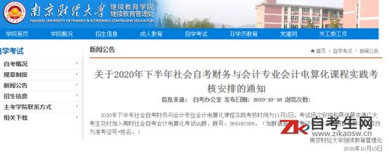 2020年下半年南京财经大学社会自考财务与会计专业会计电算化课程实践考核安排通知
