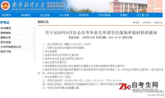 关于2020年9月南京财经大学社会自考毕业生申请学位现场审验材料的通知