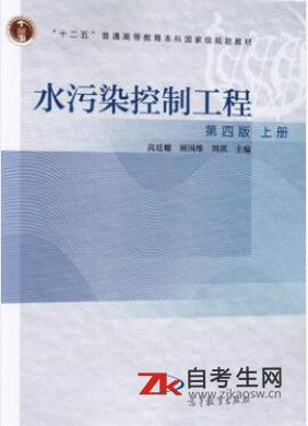 2020年湖南06611水污染控制工程自考教材去哪里买?