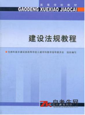 2020年上海01856建设与房地产法规自考书指定教材