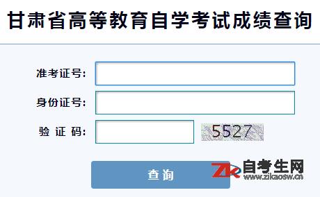 2020年8月甘肃自考成绩查询入口什么时候开通?