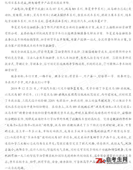 浙江省2020年10月自考11996企业经营模拟(二)试卷及答案