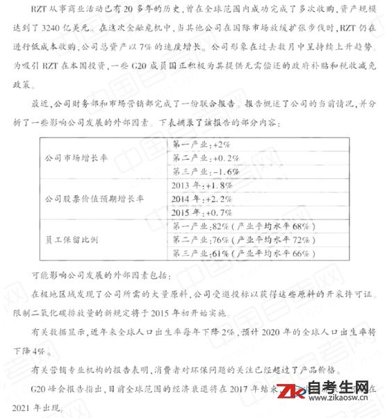 浙江省2020年10月自考11743企业组织与经营环境试卷及答案
