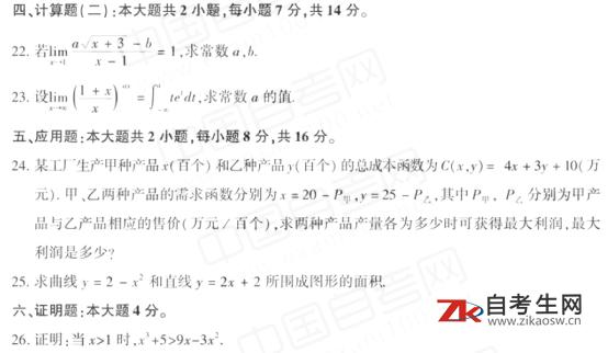 浙江省2020年10月自考06956经济应用数学试卷及答案