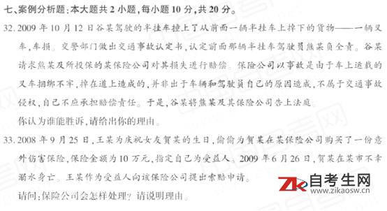 浙江省2020年10月自考00079保险学原理试卷及答案