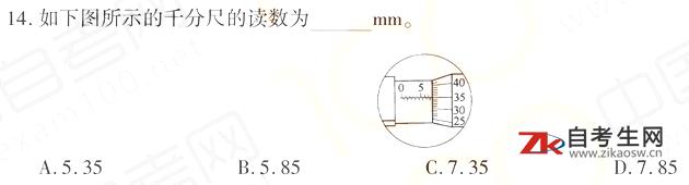 浙江2020年10月自考06921汽车机械真题及答案