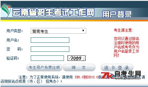 2020年8月云南自考报名入口6月22日开通