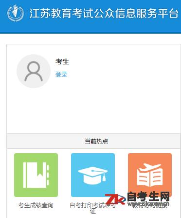 2020年10月江苏自考网上报名系统入口