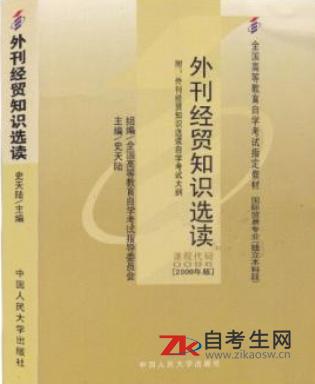 网上购买2021年江苏00096外刊经贸知识选读自考书的书店哪里有?怎么买