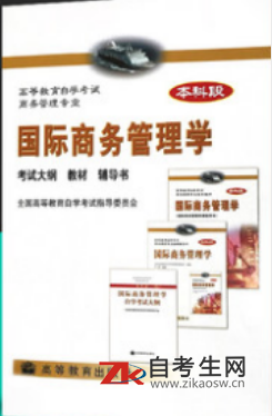 网上购买2021年山东自考00947国际商务管理学自考书的书店哪里有?怎么买