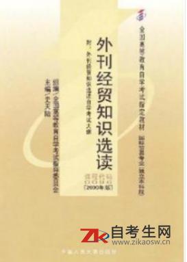 哪里能买2021年陕西00835外刊经贸选读自考书?有考试大纲吗