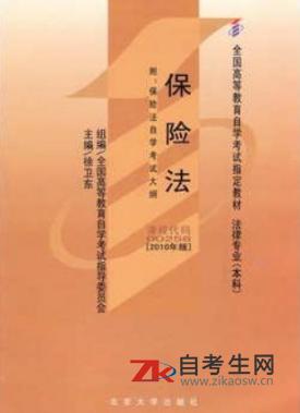 哪里能买2021年云南00258保险法自考书?有考试大纲吗