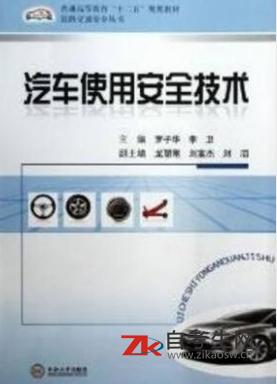 2021年湖南04180汽车使用安全技术自考用书是什么版本