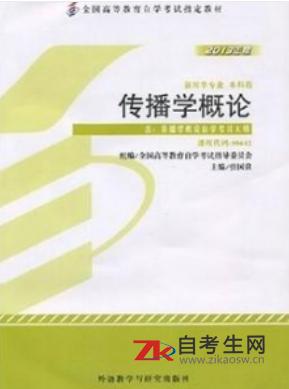 2021年云南00642传播学概论自考教材在哪里订购?怎么买