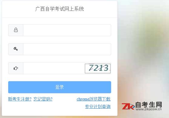 广西自学考试网上报名系统