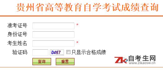 贵州成绩查询系统