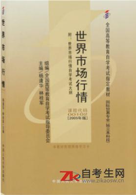 2021年重庆自考教材:在哪里订购00102世界市场行情