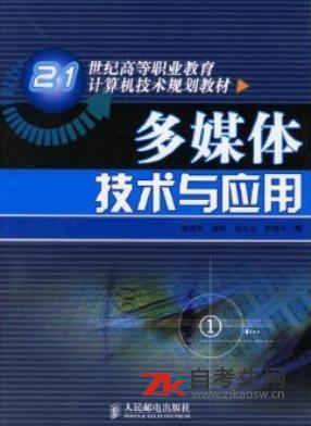 2021年上海自考教材:05710多媒体技术应用