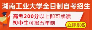 湖南工业大学招生