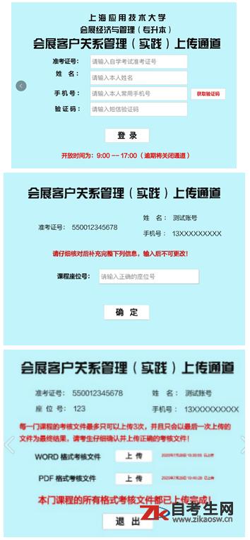 上海应用技术大学2021年下半年(79次)高等教育自学考试会展专业实践性考核要求与安排