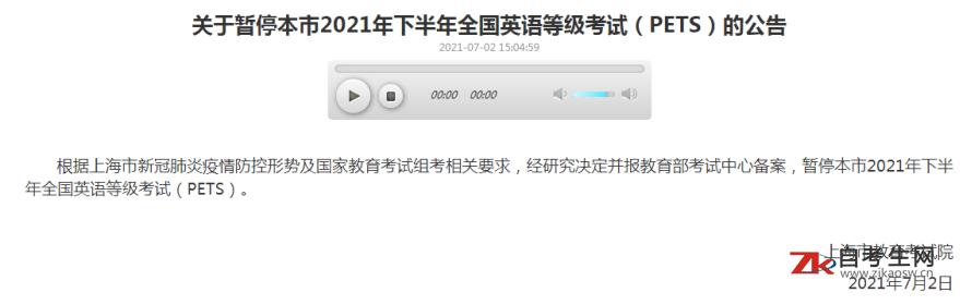 关于暂停上海市2021年下半年全国英语等级考试(PETS)的公告