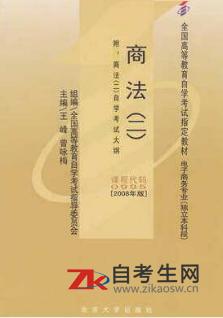 2021年陕西自考教材版本信息:00995商法(二)