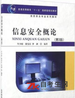 2021年湖南自考教材07875信息安全工程版本信息