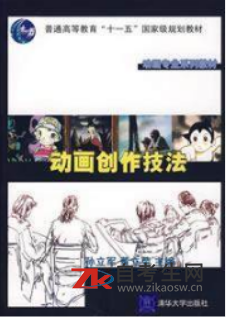 2021年上海自考教材网上购买链接:04509二维动画