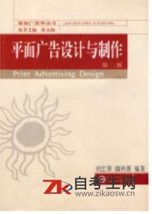 2021年云南自考教材00640平面广告设计在哪里买
