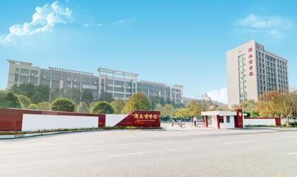 湖南商学院自考