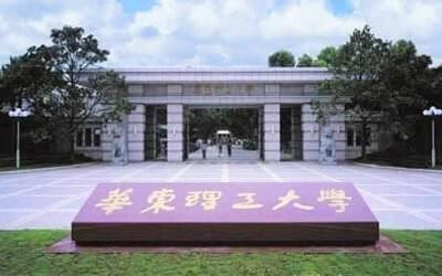 华东理工大学自考