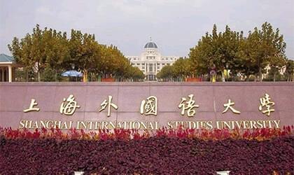 上海外国语大学自考