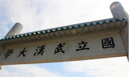 武汉大学自考