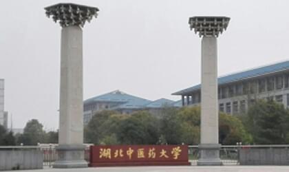 湖北中医药大学自考
